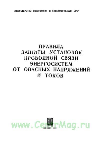 РД 34.48.508 Правила защиты установок проводной связи энергосистем от опасных напряжений и токов