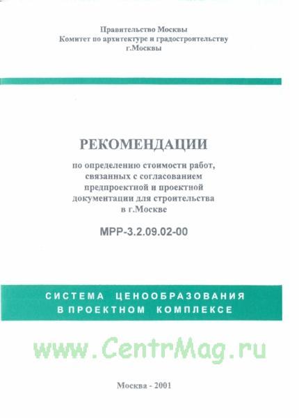 МРР 3.2.09.02-00 Рекомендации по определению стоимости работ, связанных с согласованием предпроектной и проектной документации для строительства в г. Москве