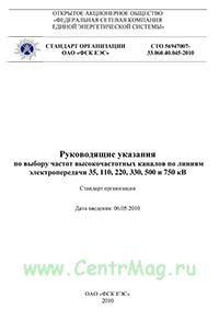 СТО 56947007-33.060.40.045-2010 Руководящие указания по выбору частот высокочастотных каналов по линиям электропередачи 35,110, 220, 330, 500 и 750 кВ