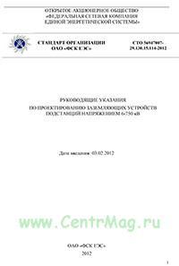 Руководящие указания по проектированию заземляющих устройств подстанций напряжением 6-750 кВ. СТО 56947007-29.130.15.114-2012