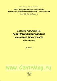 Сборник разъяснений по предпроектной и проектной подготовке строительства (вопросы и ответы). Выпуск 3