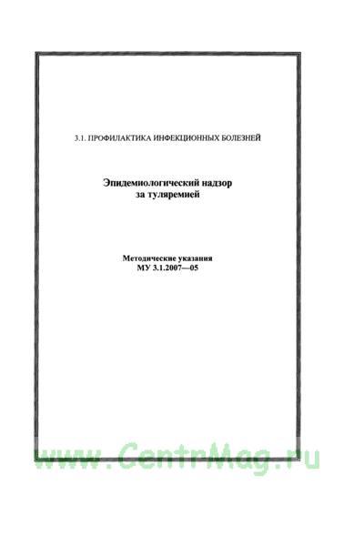 МУ 3.1.2007-05 Эпидемиологический надзор за туляремией