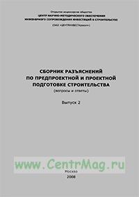Сборник разъяснений по предпроектной и проектной подготовке строительства (вопросы и ответы). Выпуск 2