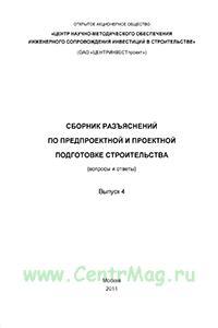 Сборник разъяснений по предпроектной и проектной подготовке строительства (вопросы и ответы). Выпуск 4