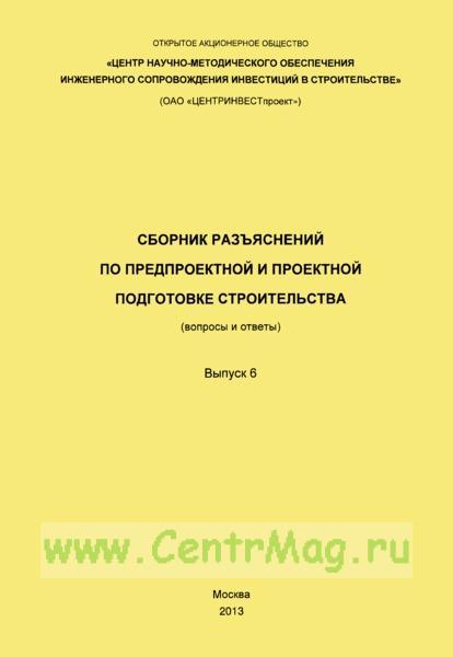 Сборник разъяснений по предпроектной и проектной подготовке строительства (вопросы и ответы). Выпуск 6