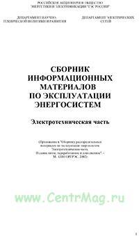 Сборник информационных материалов по эксплуатации энергосистем. Электротехническая часть (Приложение к СРМ-2000)