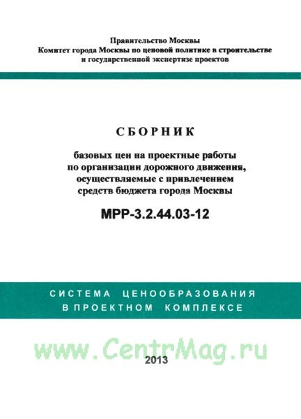 МРР 3.2.44.03-12 Сборник базовых цен на проектные работы по организации дорожного движения, осуществляемые с привлечением средств бюджета города Москвы