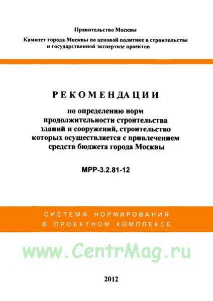 МРР 3.2.81-12 Рекомендации по определению норм продолжительности строительства зданий и сооружений, строительство которых осуществляется с привлечением средств бюджета города Москвы