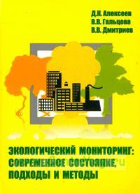 Экологический мониторинг. Современное состояние, подходы и методы