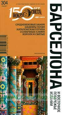 Барселона и Восточное побережье Испаниию. Путеводитель (4-е издание)