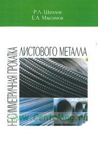 Несимметричная прокатка листового металла