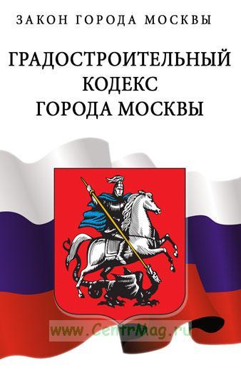 Градостроительный кодекс города Москвы 2019 год. Последняя редакция