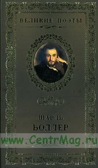Великие поэты. Том 29. Шарль Бодлер