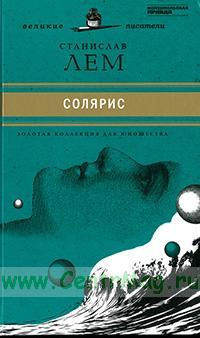 Солярис. Юношеская коллекция. Книга 31.