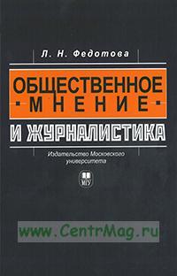 Общественное мнение и журналистика: Учебное пособие