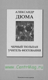 Черный Тюльпан • Учитель Фехтования. Книжная коллекция «КП». Том 5.