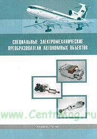 Специальные электромеханические преобразователи автономных объектов