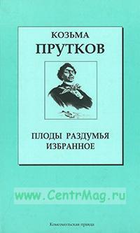 Плоды раздумья • Избранное. Книжная коллекция «КП». Том 6.
