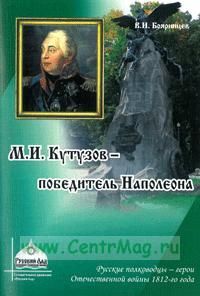 Кутузов М.И. - победитель Наполеона