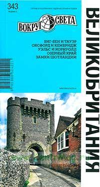 Великобритания. путеводитель (3-е издание, исправленное и дополненное)