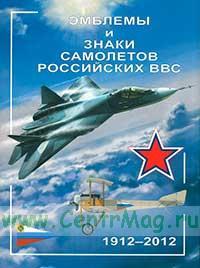 Эмблемы и знаки самолетов Российских ВВС. 1912-2012