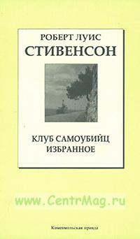 Клуб самоубийц • Избранное. Книжная коллекция «КП». Том 7.