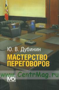 Мастерство переговоров: Учебник (издание пятое, дополненное)