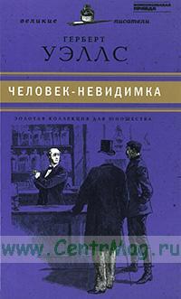 Человек-невидимка, Война Миров. Юношеская коллекция. Книга 28.
