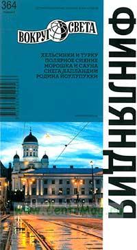 Путеводитель: Финляндия: Хельсинки и окресности; Южная Финляндия; Западная Финляндия (5-е издание)