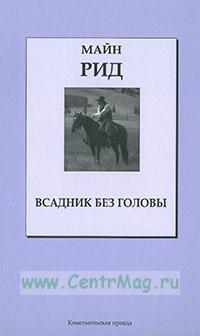 Всадник Без Головы. Книжная коллекция «КП». Том 8.
