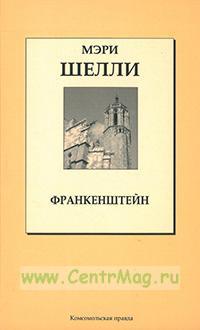 Франкенштейн. Книжная коллекция «КП». Том 9.