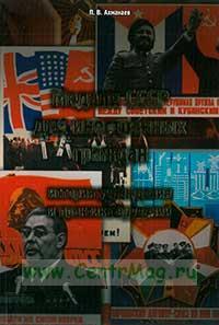 Медали СССР для иностранных граждан. История учреждения и практики вручений