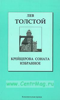 Крейцерова Соната • Избранное. Книжная коллекция «КП». Том 10.