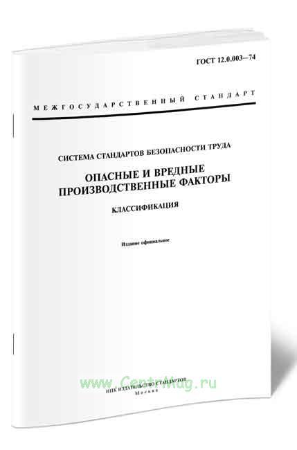 ГОСТ 12.0.003-74 Опасные и вредные производственные факторы. Классификация