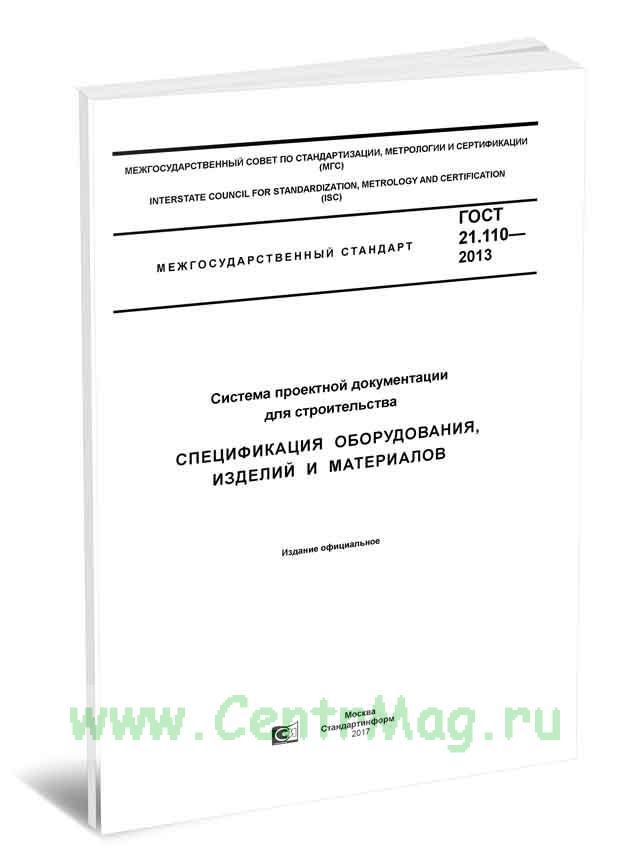 ГОСТ 21.110-2013 Система проектной документации для строительства. Спецификация оборудования, изделий и материалов 2020 год. Последняя редакция