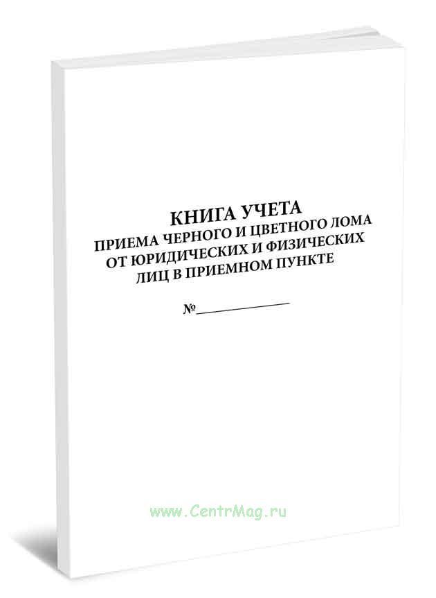 Книга учета приема черного и цветного лома от юридических и физических лиц