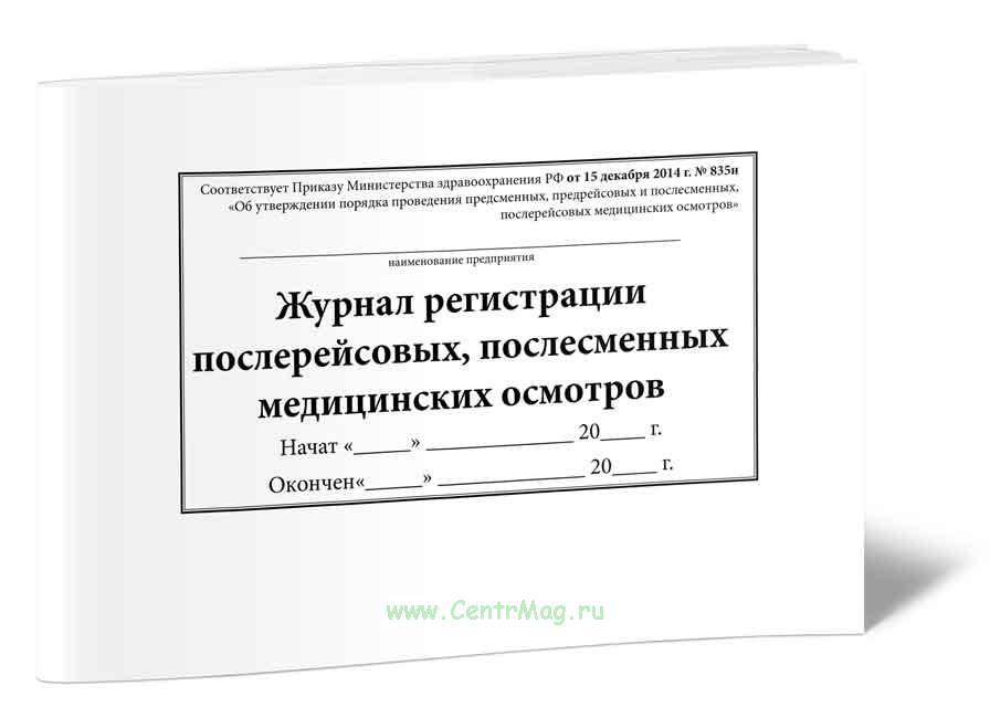 Журнал регистрации послерейсовых, послесменных медицинских осмотров