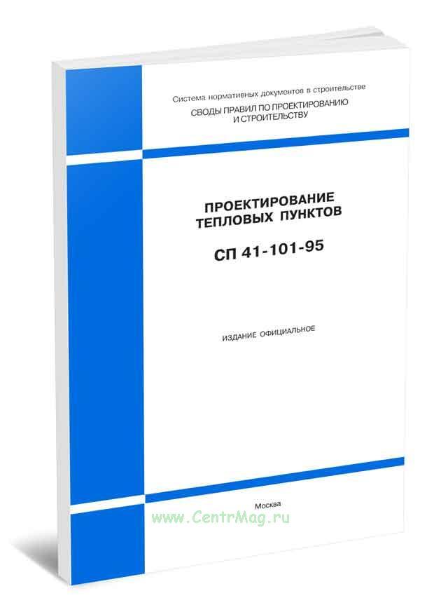 СП 41-101-95 Проектирование тепловых пунктов 2020 год. Последняя редакция