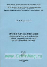 Сборник задач по математике. Введение в математический анализ. Дифференциальное исчисление функции одной переменной