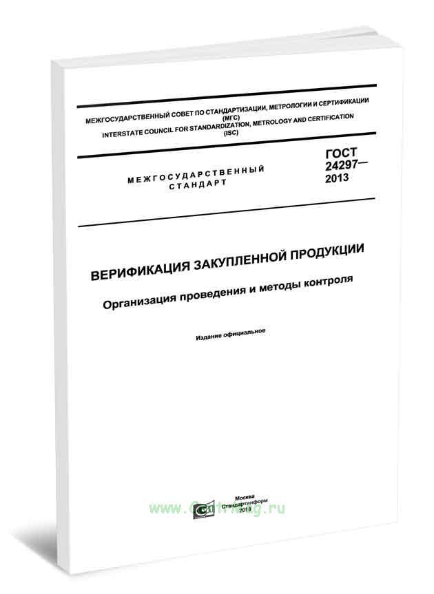 ГОСТ 24297-2013 Верификация закупленной продукции. Организация проведения и методы контроля 2020 год. Последняя редакция
