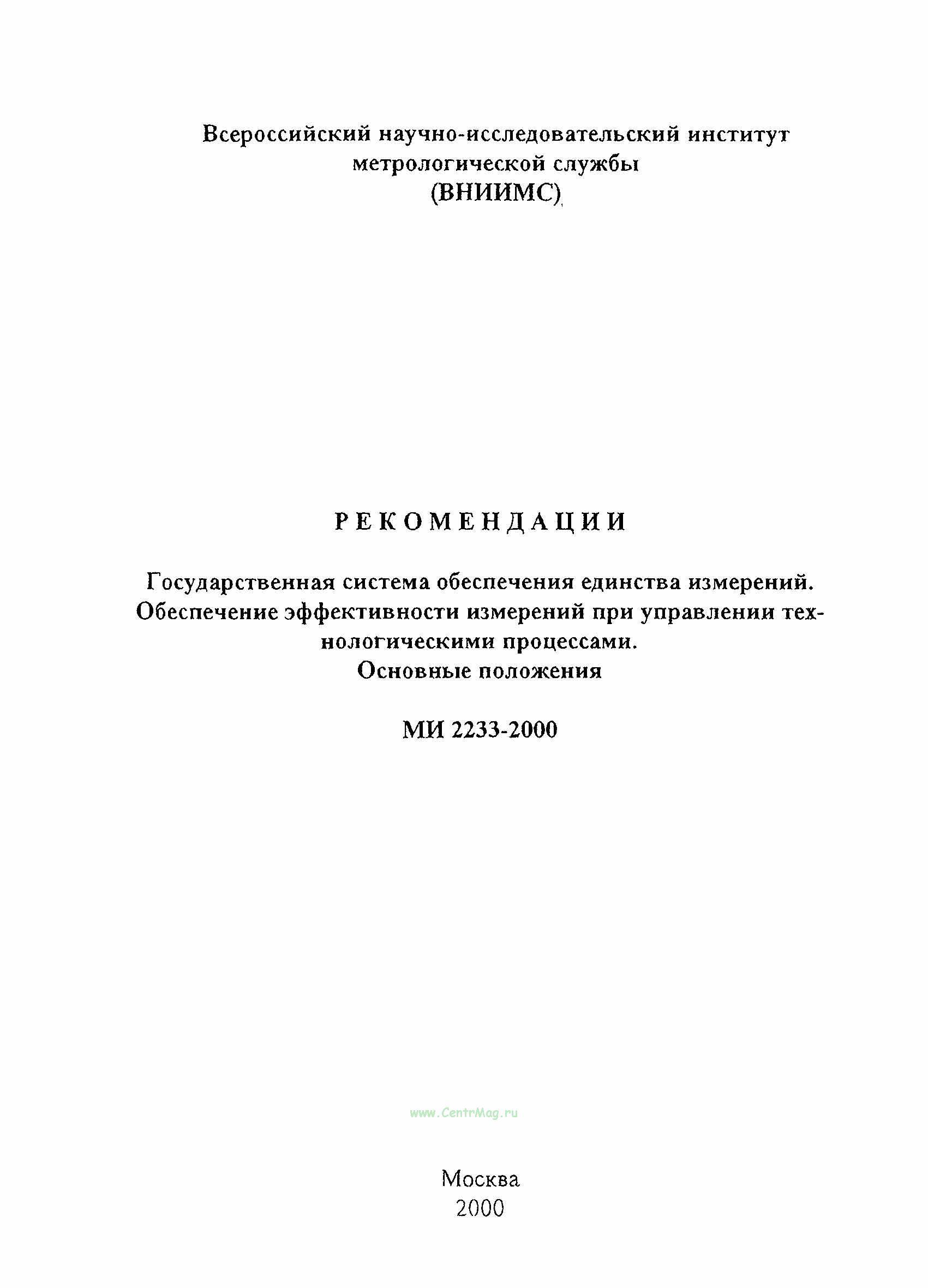 МИ 2233-2000 Государственная система обеспечения единства измерений. Обеспечение эффективности измерений при управлении технологическими процессами. Основные положения 2019 год. Последняя редакция