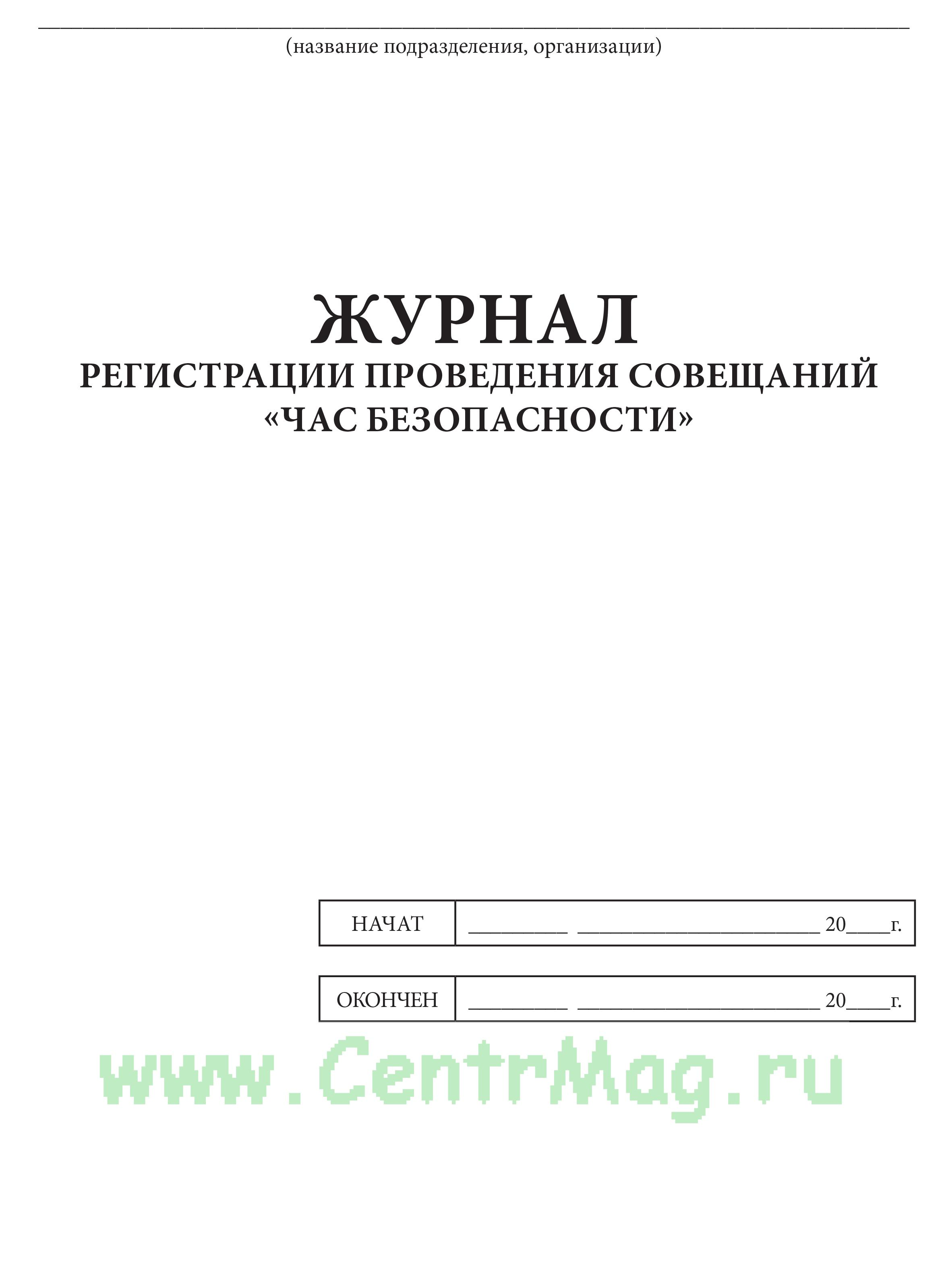 Журнал регистрации проведения совещаний «Час безопасности»