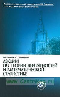 Лекции по теории вероятностей и математической статистике: Учебник (2-е издание, исправленное и дополненное)