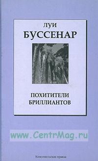 Похитители Бриллиантов. Книжная коллекция «КП». Том 12.