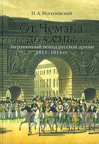 От Немана до Сены. Заграничный поход русской армии 1813 - 1814 гг.