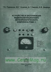 Устройство и эксплуатация радиопеленгационного метеорологического комплекса РПМК-1