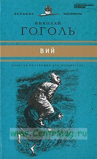 Вий. Юношеская коллекция. Книга 23.