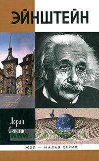 Эйнштейн. Серия Жизнь замечательных людей