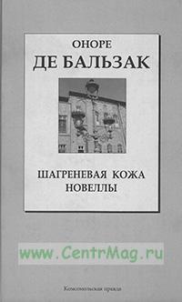 Шагреневая Кожа • Новеллы. Книжная коллекция «КП». Том 13.