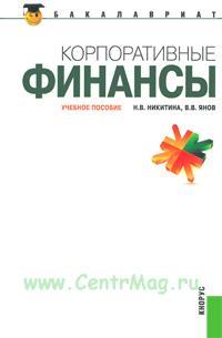 Корпоративные финансы: учебное пособие (2-е изд.)